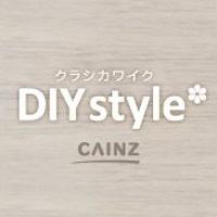 カインズ DIYstyle