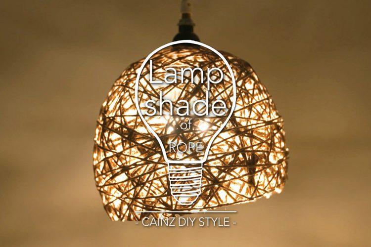シェード diy ランプ