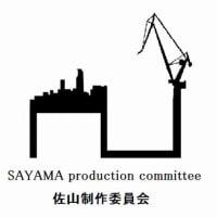 佐山制作委員会